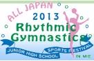2013全国中学新体操