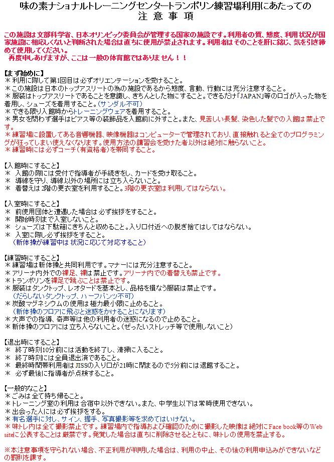 tra-ajinomoto-cyuui