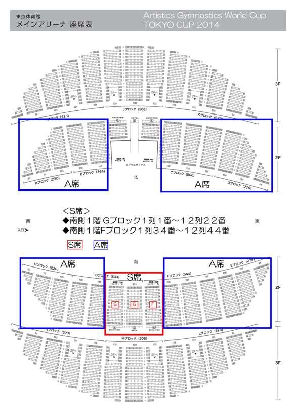 座席図(JPG)