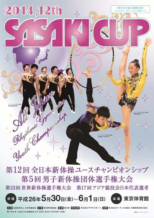 0509-3-SASAKICUP-poster