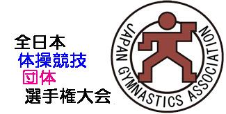 全日本体操競技団体選手権