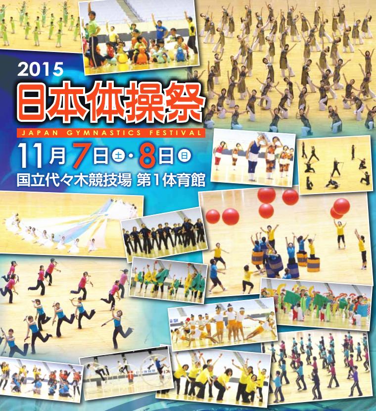 2015日本体操祭