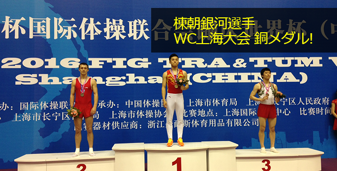 TRA_Ginga_WC2016_Shanghi_Bronze
