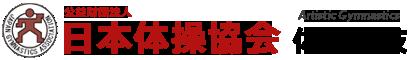 体操競技 - 公益財団法人日本体操協会