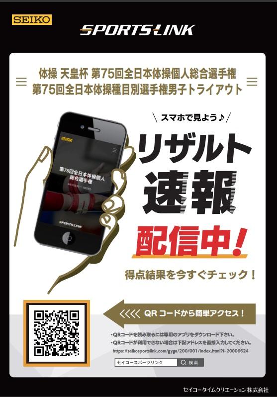 第75回全日本体操個人総合選手権 | 体操競技 - 公益財団法人日本体操協会