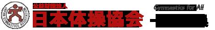 一般体操 - 公益財団法人日本体操協会