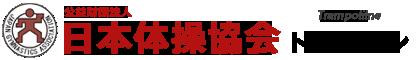 トランポリン - 公益財団法人日本体操協会