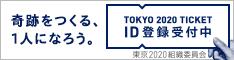 Tokyo2020 ID